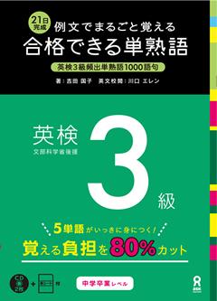 例文でまるごと覚える 21日完成 合格できる単熟語 英検3級