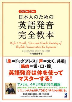 ・日本人のための英語発音完全教本