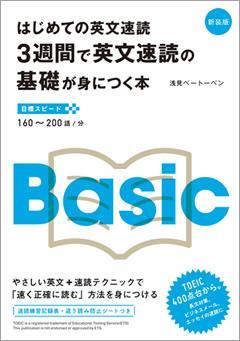 ・はじめての英文速読 3週間で英文速読の基礎が身につく本