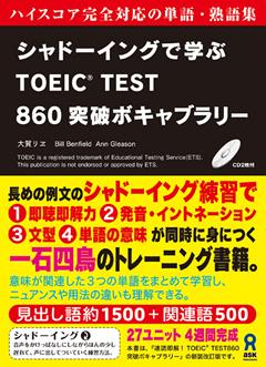 シャドーイングで学ぶ TOEIC® TEST 860突破ボキャブラリー