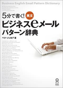 5分で書く! 英文ビジネスeメールパターン辞典