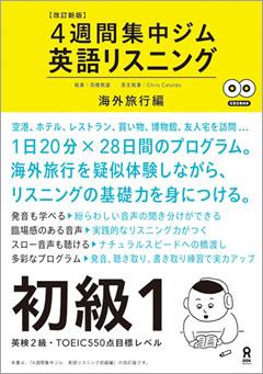 ・改訂新版 英語リスニング 初級1 海外旅行編