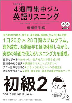 ・改訂新版 英語リスニング 初級2 短期留学編