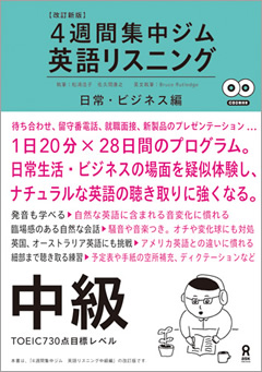 ・改訂新版 英語リスニング 中級 日常・ビジネス編