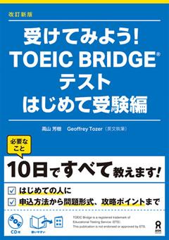 ・改訂新版 受けてみよう! TOEIC BRIDGE®テスト はじめて受験編