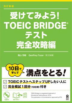 改訂新版 受けてみよう! TOEIC BRIDGE®テスト 完全攻略編