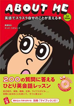 ・ABOUT ME ~2nd Edition~ 英語でスラスラ自分のことが言える本
