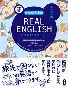 ・REAL ENGLISH トラベル編
