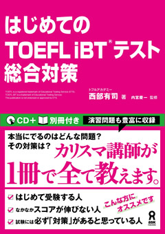 はじめてのTOEFL iBT®テスト総合対策