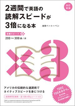 ・改訂新版 2週間で英語の読解スピードが3倍になる本