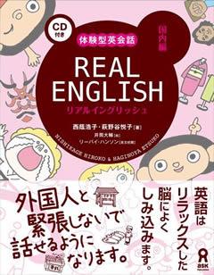 ・REAL ENGLISH 国内編