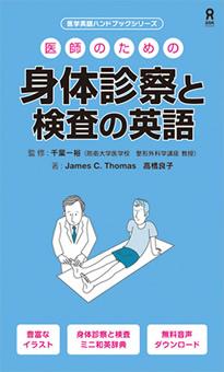 ・医師のための身体診察と検査の英語
