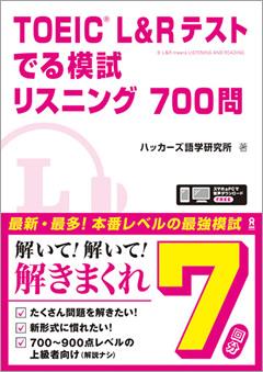 ・TOEIC® L&R テスト でる模試 リスニング700問