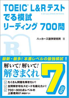 ・TOEIC® L&R テスト でる模試 リーディング700問