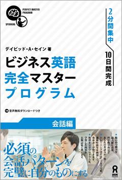 ビジネス英語 完全マスタープログラム [会話編]