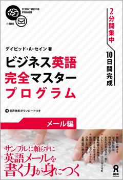 ビジネス英語 完全マスタープログラム [メール編]