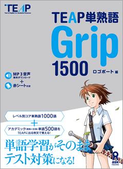 ・TEAP 単熟語 Grip1500