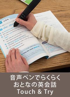 ・音声ペンでらくらく おとなの英会話 Touch & Try