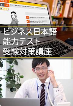 中国人社員向け ビジネス日本語能力テスト受験対策講座