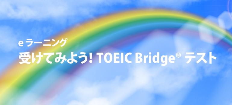 受けてみよう!TOEIC Bridgeテスト eラーニング