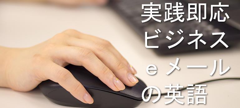 実践即応 ビジネスeメールの英語