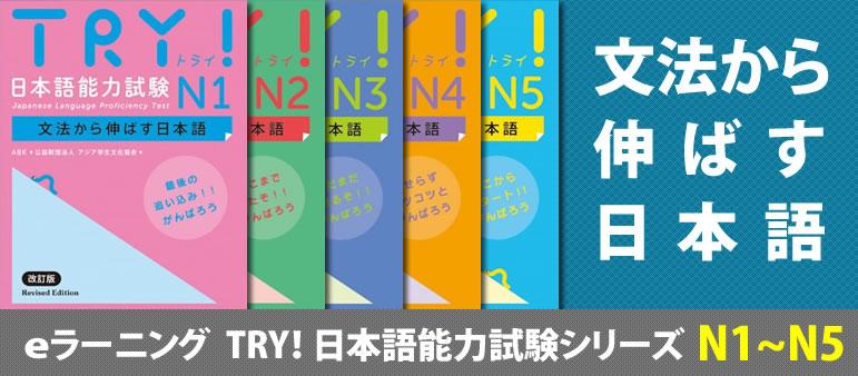 日本語能力試験(JLPT)対策eラーニング TRY! 日本語能力試験 N1~N5