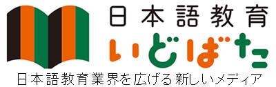 日本語いどばた