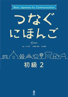 終了しました:10/20(土) 「2018年度 日本語教育学会中国支部集会」開催並びにブース出展のお知らせ