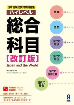 日本留学試験対策 ハイレベル総合科目 [改訂版]