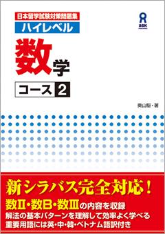 ・日本留学試験対策問題集 ハイレベル 数学 コース2