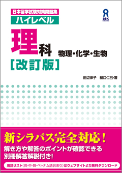 日本留学試験対策問題集 ハイレベル理科[改訂版] 物理・化学・生物