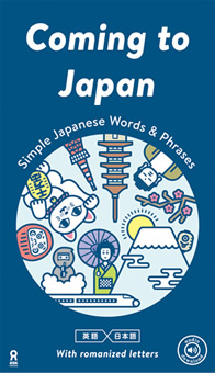 ・Coming to Japan: Simple Japanese Words and Phrases
