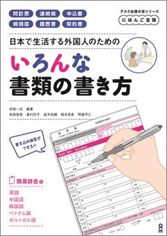 ・にほんご宝箱 日本で生活する外国人のためのいろんな書類の書き方
