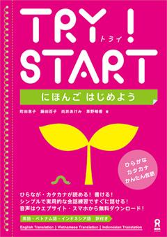 TRT! START