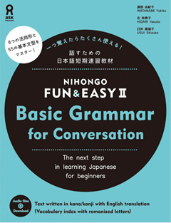 ・NIHONGO FUN & EASY Ⅱ Basic Grammar for Conversation