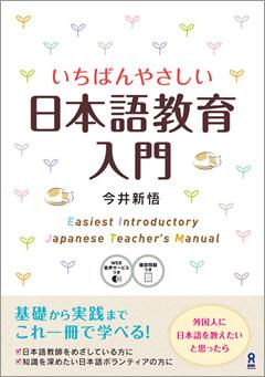 終了しました:「いちばんやさしい日本語教育入門」5/26 ランチセミナー