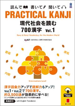 PRACTICAL KANJI 現代社会を読む700漢字 Vol. 1