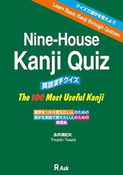 ・Nine-House Kanji Quiz