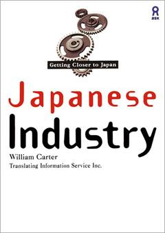 Japanese Industry(在庫僅少)
