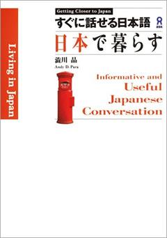 ・すぐに話せる日本語 日本で暮らす