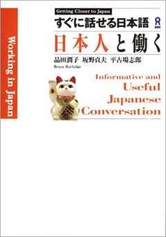 ・すぐに話せる日本語 日本人と働く