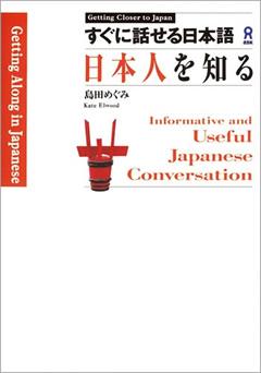 ・すぐに話せる日本語 日本人を知る