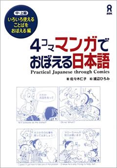 ・4コママンガでおぼえる日本語 いろいろ使えることばをおぼえる編