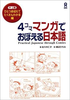 ・4コママンガでおぼえる日本語 ひとつおぼえてたくさんわかる編