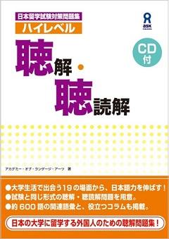 日本留学試験対策問題集ハイレベル聴解・聴読解