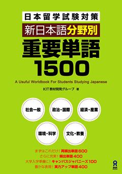 新・日本語分野別 重要単語1500