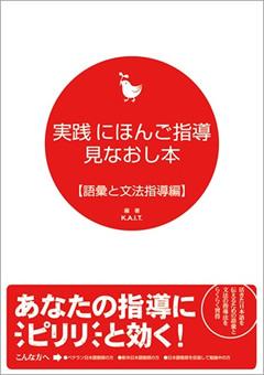 実践 にほんご指導見なおし本 語彙と文法指導編(品切れ)
