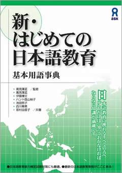 新・はじめての日本語教育 基本用語事典