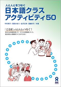 ・人と人とをつなぐ 日本語クラスアクティビティ50