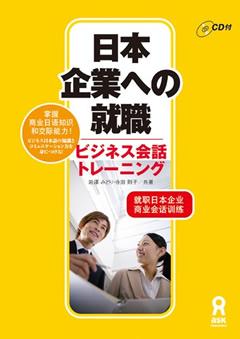 ・日本企業への就職 ビジネス会話トレーニング